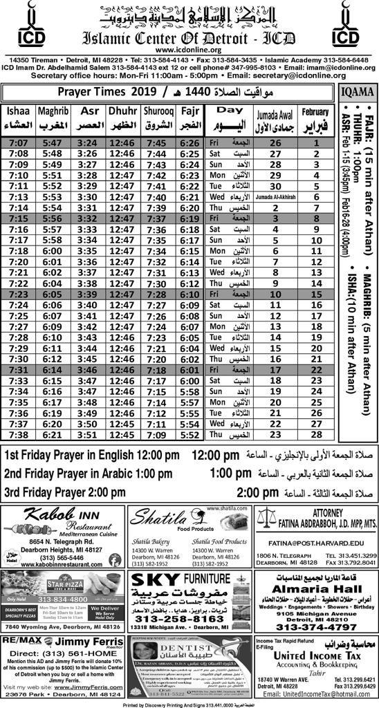 fajr prayer time dearborn